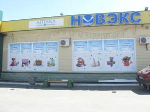 Изготовили вывеску и оформили интерьер магазина «Новэкс» (г.Камень-на-Оби)
