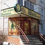 Оформление фасада магазина Швейк