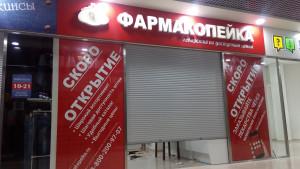 """Оформление отдела """"Фармакопейка"""" в ТЦ """"Лето"""""""