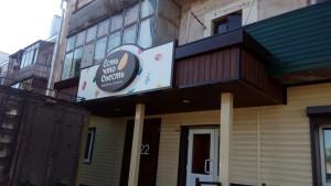"""Оформление входной зоны магазина """"Есть что съесть"""" по адресу: пр. Комсомольский 119"""