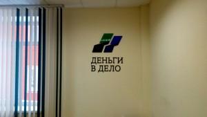 Изготовление и монтаж объемного логотипа на дистанционных держателях