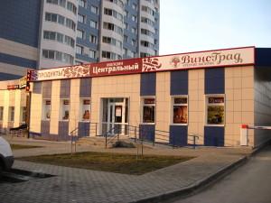 Оформление фасада магазина «Центральный»