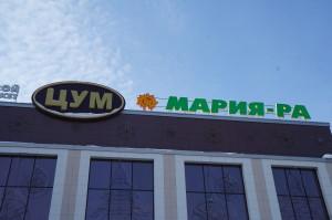 Изготовление и монтаж объемной световой вывески «Мария-Ра» и «ЦУМ»