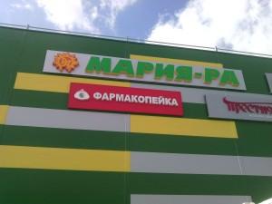 """Вывеска """"Фармакопейка""""  на ТЦ """"Лето"""""""
