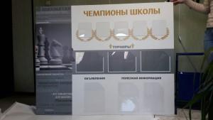 Информационный стенд для школы